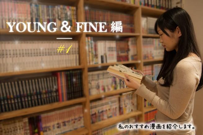 山本直樹の描くおっぱいがちょうどいい『YOUNG&FINE』