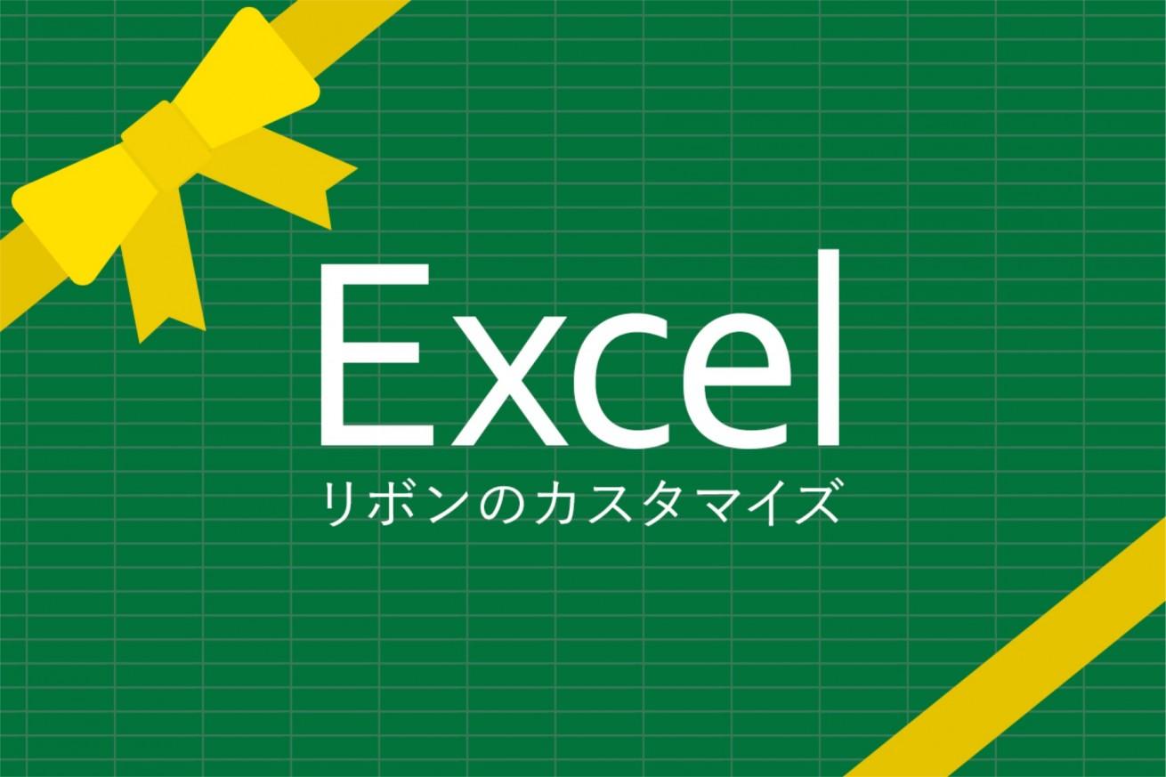 エクセル(Excel)のリボンをカスタマイズしてオリジナルメニューを作ろう