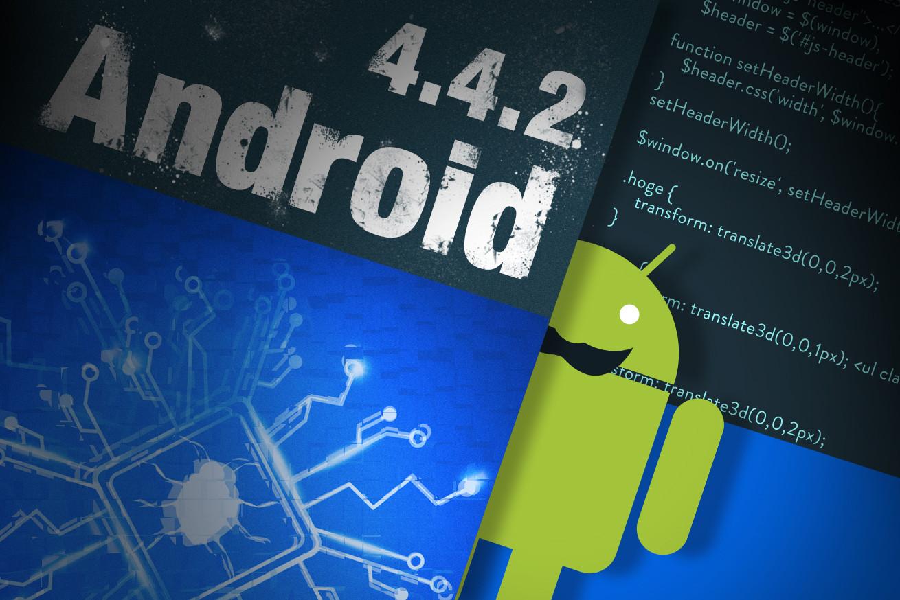 Android 4.4.2以下で起こる、特にうざったい不具合・バグの解決法【厳選4策】