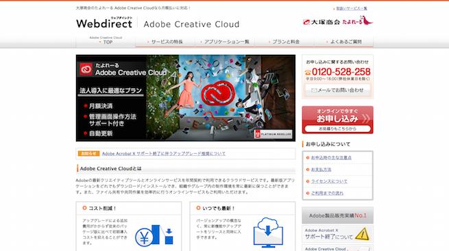 Webdirect