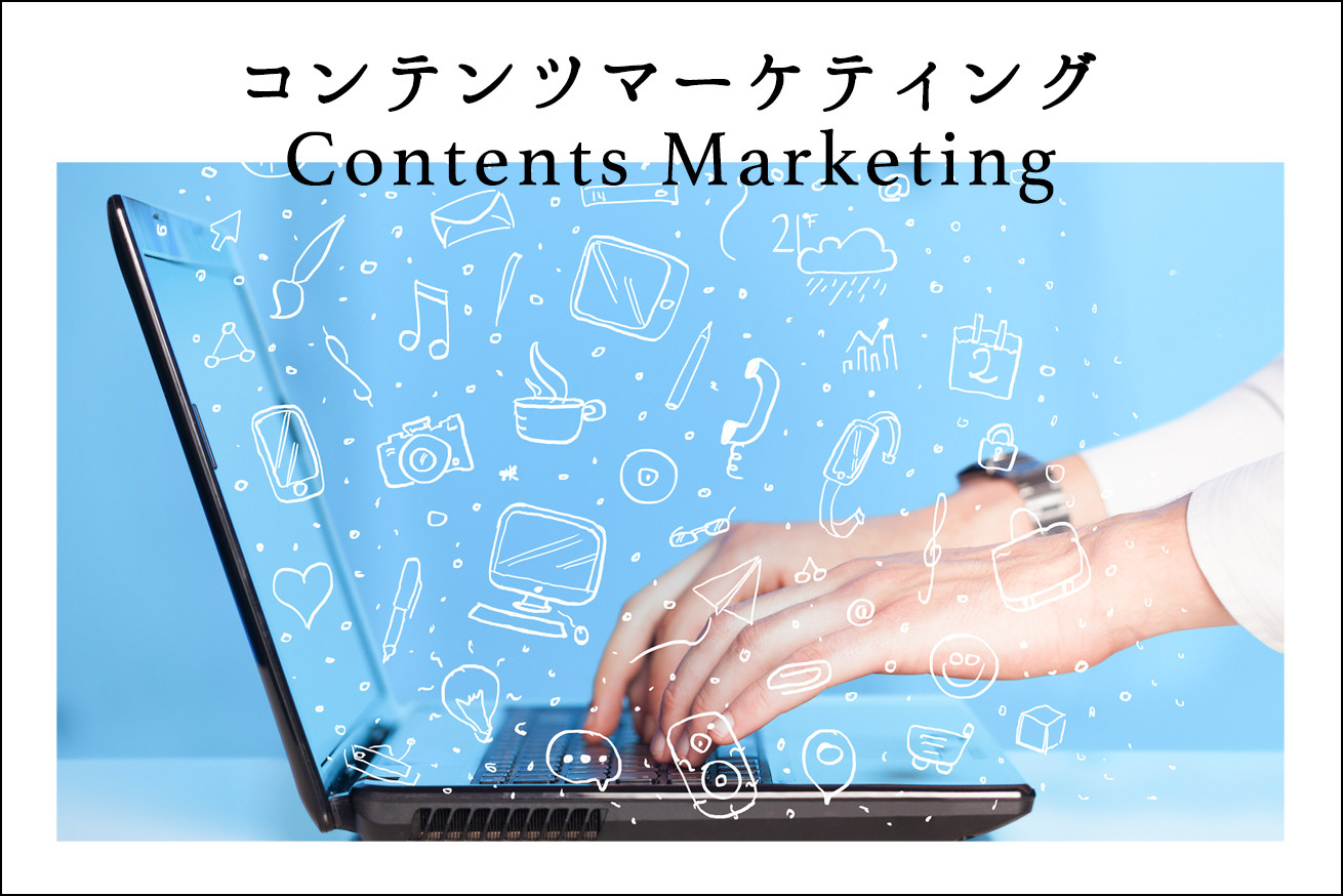 「コンテンツマーケティング=ブログ記事」ではない。コンテンツをマーケティングに活用するための考え方