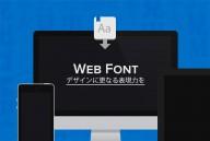 Webフォントはサイトデザインの基礎!メリット・デメリットまとめ【事例あり】