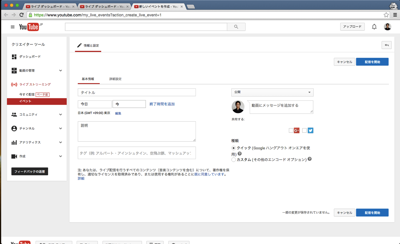 YouTube 新しいイベントを作成画面