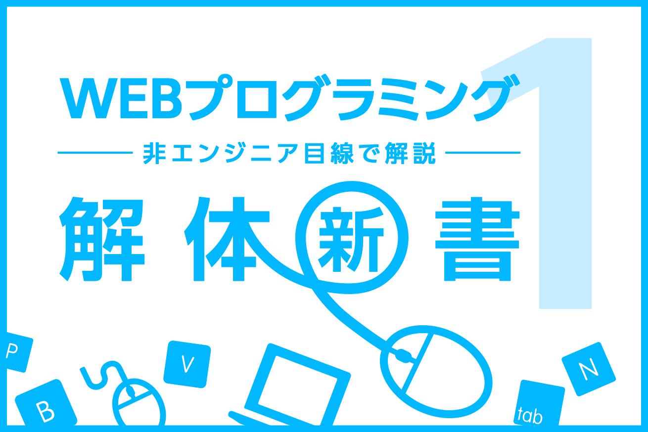 ブラウザとは?HTMLとは?非エンジニアでもできるWebプログラミングの第一歩