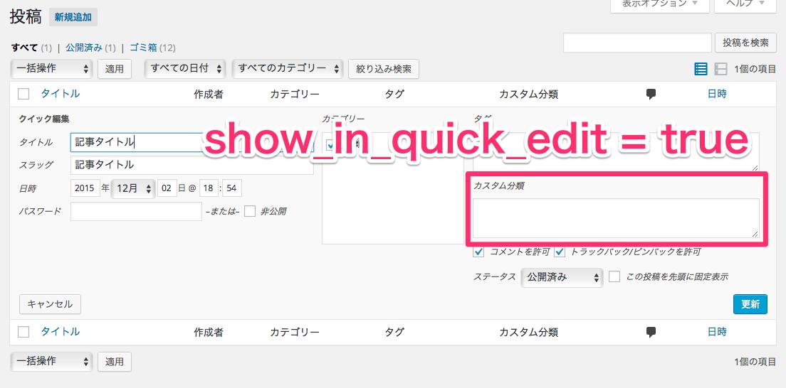 show_in_quick_edit