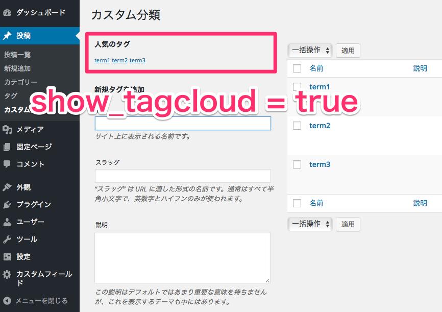 show_tagcloud