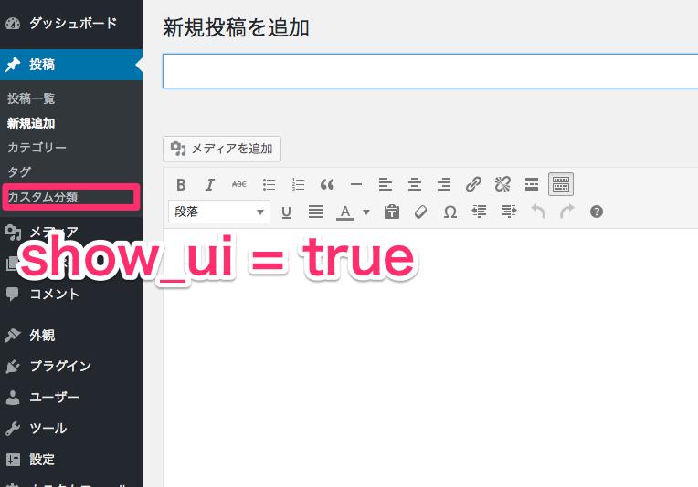 show_ui