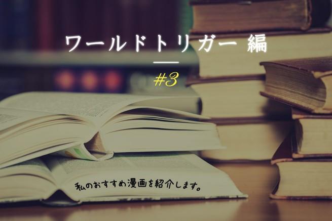 名ゼリフに見る『ワールドトリガー』の冷静と情熱 太刀川さん篇vol.1