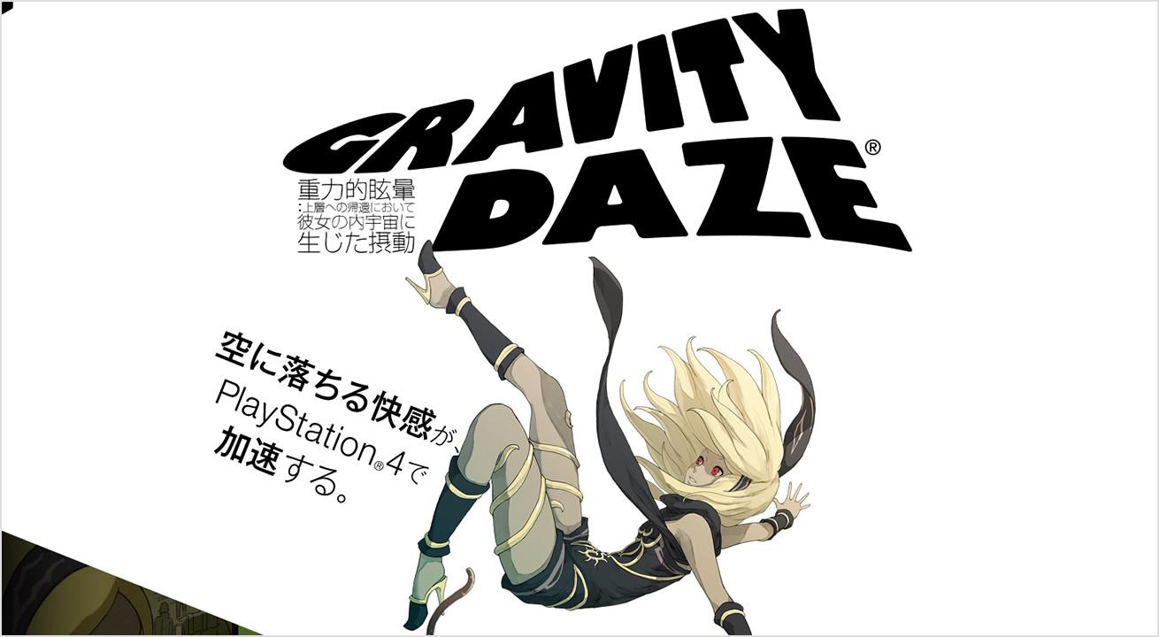 GRAVITY DAZE(グラビティデイズ)