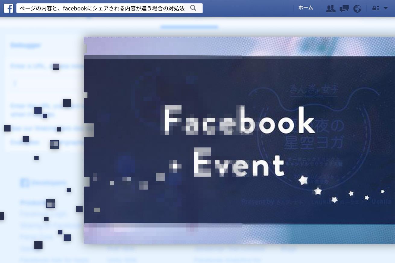 Facebookデバッガーとは?ページの内容とシェアされる内容が違う場合の対処法