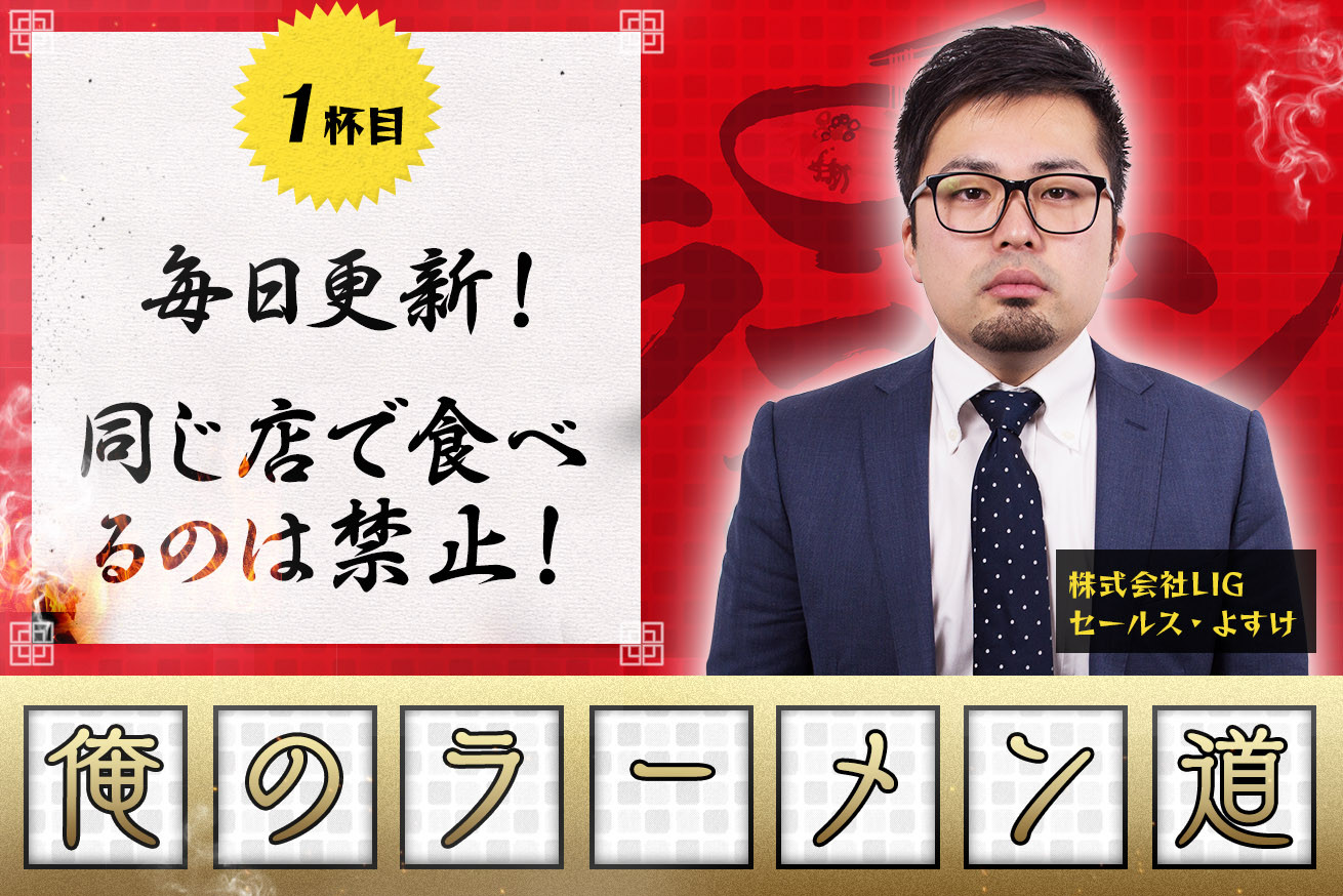 麺屋武蔵 武骨・イカスミとラーメンの奇跡の出会いに感動っす!