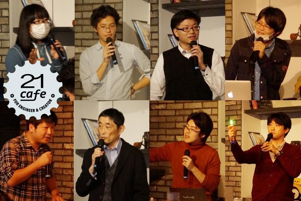 JavaScriptで動く端末「JSBoard」を語り尽くす!勉強会「JS Board Shibuya LTナイト!」イベントレポート