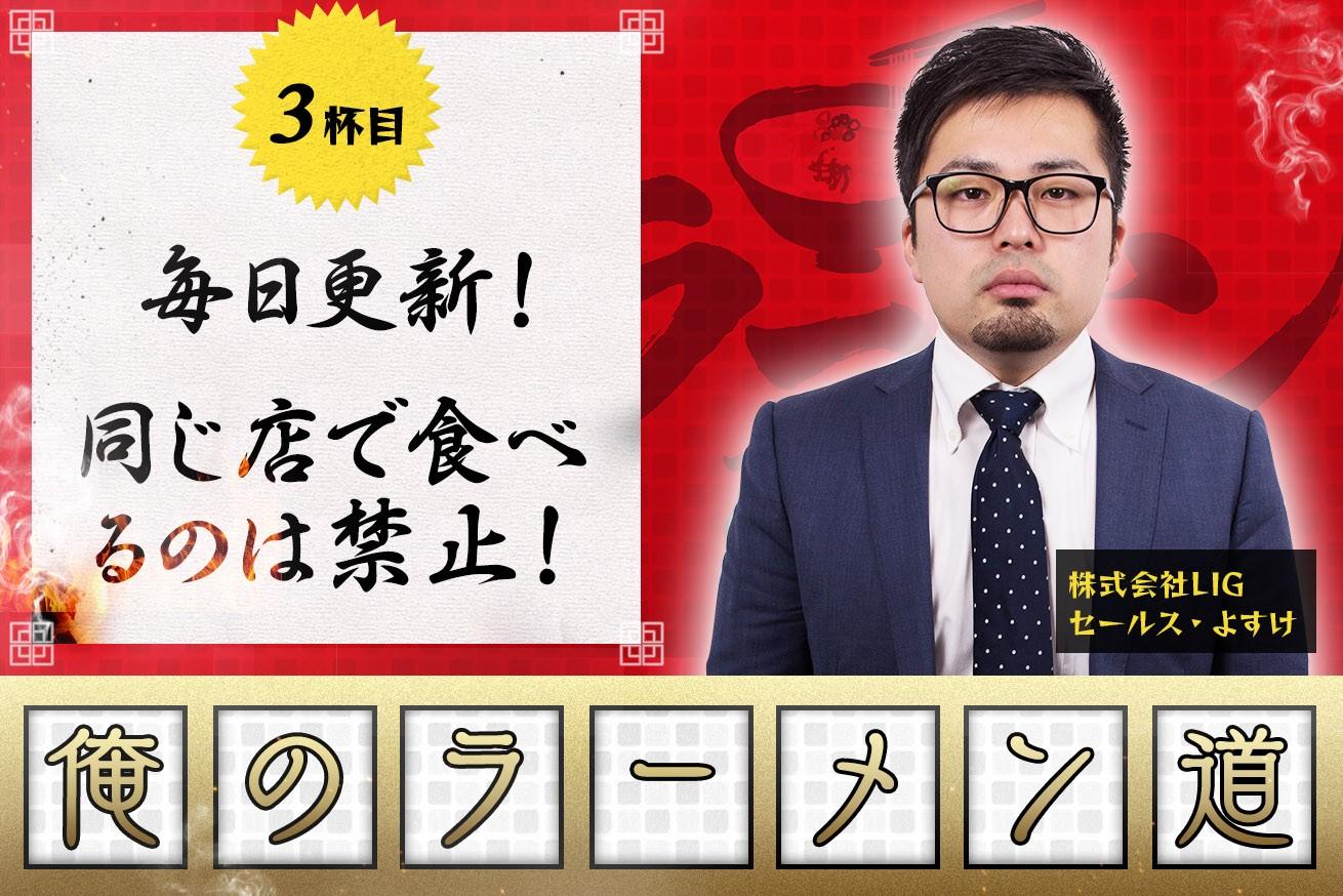 234162麺屋 黒田・濃厚クリーミーな豚骨スープがまろやか最高っす!のアイキャッチ