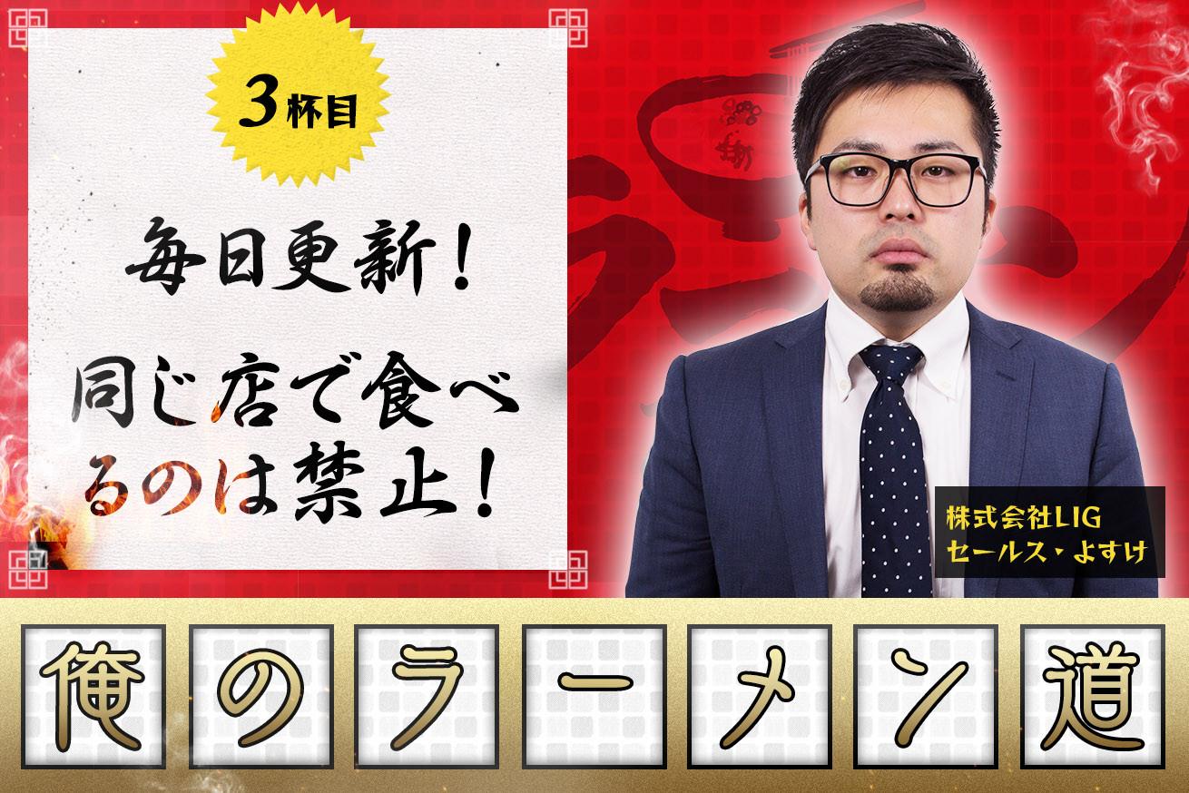 麺屋 黒田・濃厚クリーミーな豚骨スープがまろやか最高っす!