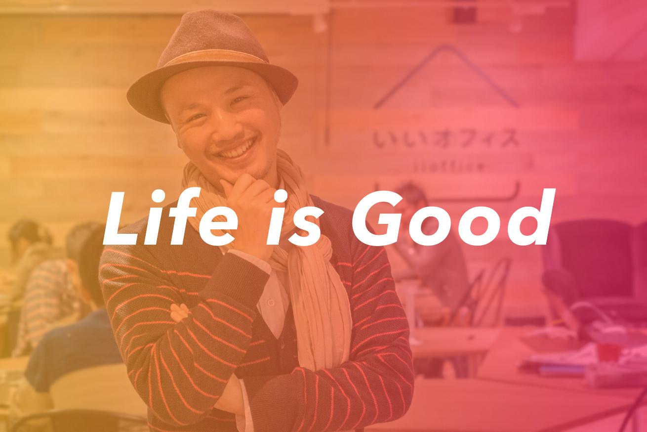 みんなの「Life is Good」を叶えられる。企業が教育事業を始めるメリット5つ