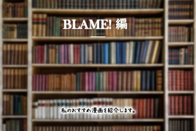 「大地ってなんだ」衝撃の一言からはじまる物語。映画化も決まった『BLAME!』