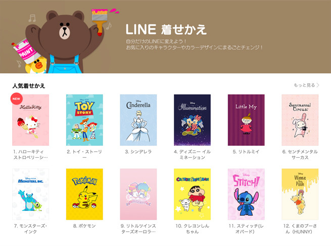 LINE-STORE
