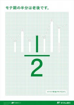 jpbank_poster_B2_確認用_5