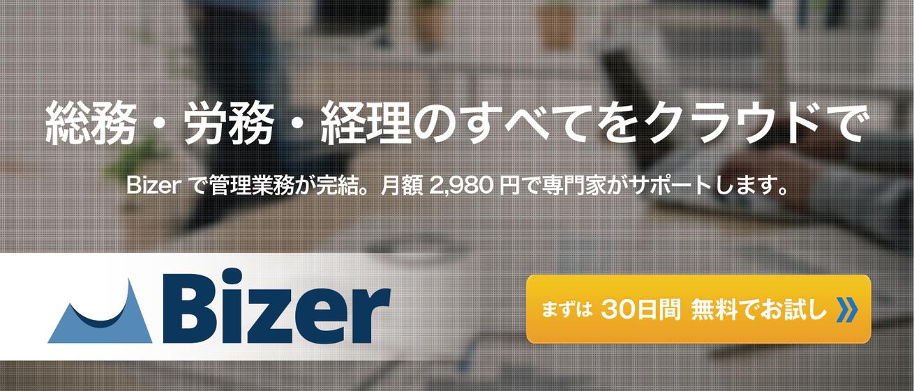 bizer_banner