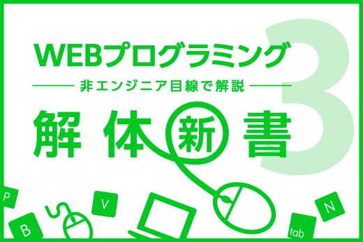 非エンジニア目線で解説するWebプログラミング解体新書 ~その3「CSS超入門」~のアイキャッチ