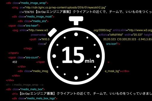 15分で作ってレビュー!新たな発見を生むトレーニング法「コードスプリント」のススメのアイキャッチ