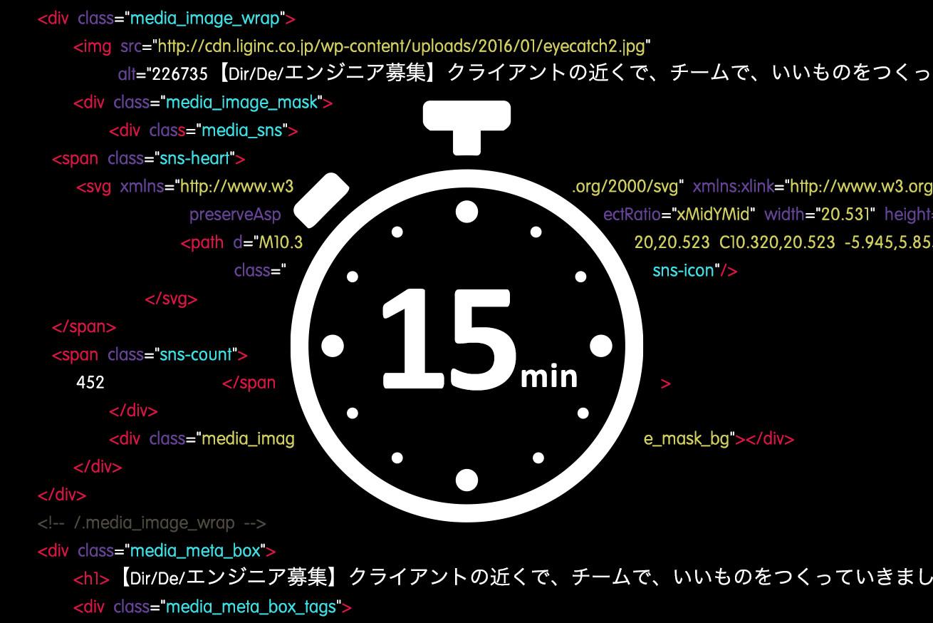 15分で作ってレビュー!新たな発見を生むトレーニング法「コードスプリント」のススメ