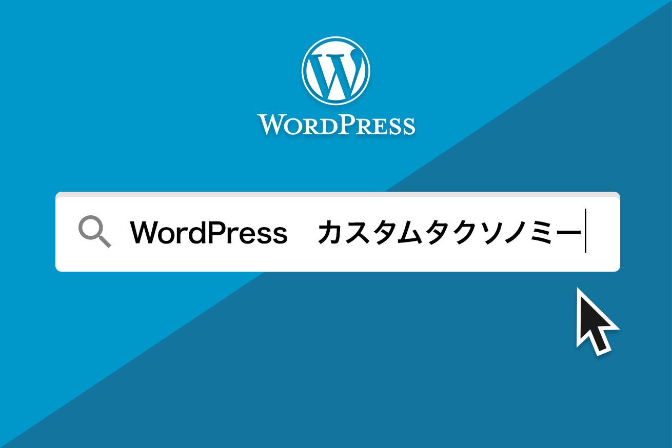 WordPressのカスタムタクソノミー(カスタム分類)設定方法