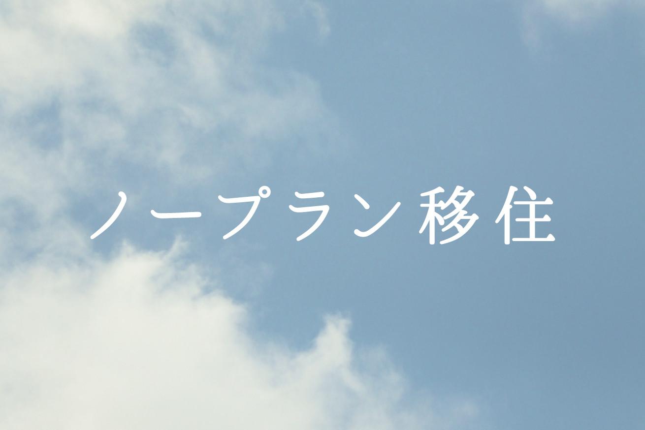 東京から京都へノープランで移住することにしました。いや、大阪かも。