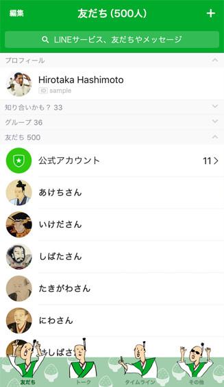 kisekae_20160112