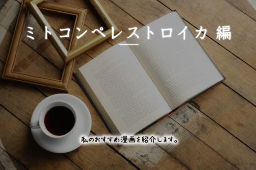 漫☆画太郎先生の漫画に恋してしまった女の話『ミトコンペレストロイカ』のアイキャッチ