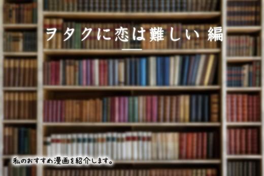 ヲタクラブコメの新境地!『ヲタクに恋は難しい』のアイキャッチ