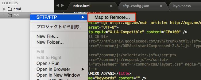 config.jsonの作成 SFTP
