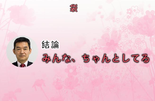 内田さんの結論