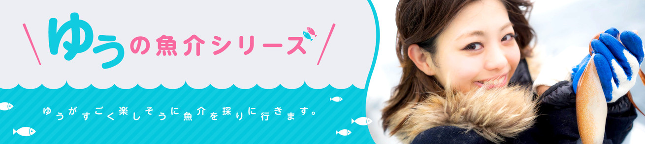 ゆうの魚介シリーズ