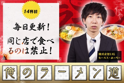 【独歩(新宿御苑)】濃厚醤油と魚介の旨味の見事なハーモニー!のアイキャッチ