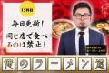 【らあめん渋英(渋谷)】豚骨ラーメンとライス、それは無限の可能性っす!のアイキャッチ