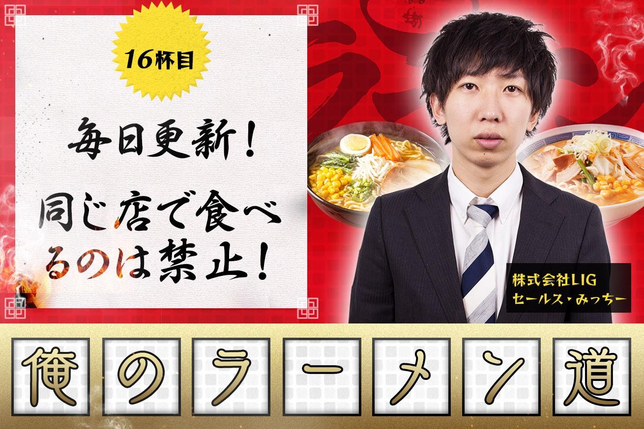 【麺屋すみす・青山一丁目】博多水炊きの製法で優しい味のラーメン