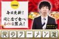 【富貴坊(上野)】シゲキを求める人におすすめ!やみつき激辛台湾ラーメンのアイキャッチ