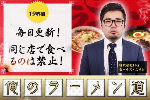 【麺屋 六感堂(池袋)】ユーグレナ入りの塩ラーメンは美容に良いらしいっす!のアイキャッチ