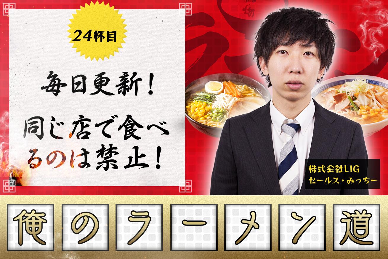 【すごい煮干ラーメン凪 ・西新宿七丁目】煮干しの底力を感じるこってりラーメン