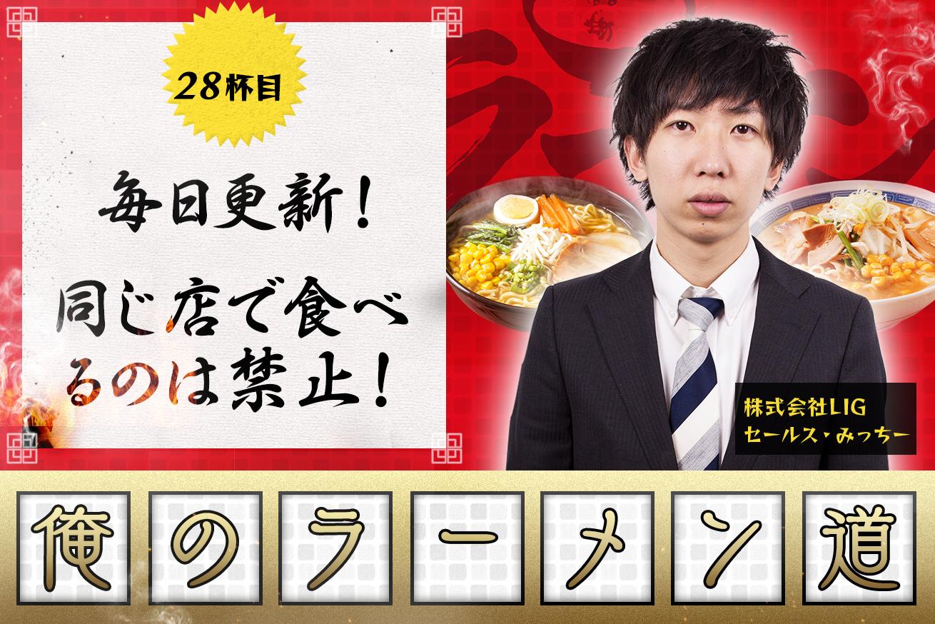 【らぁめん ほりうち ・西新宿】鶏ガラと豚骨を使用したあっさり醤油らぁめん