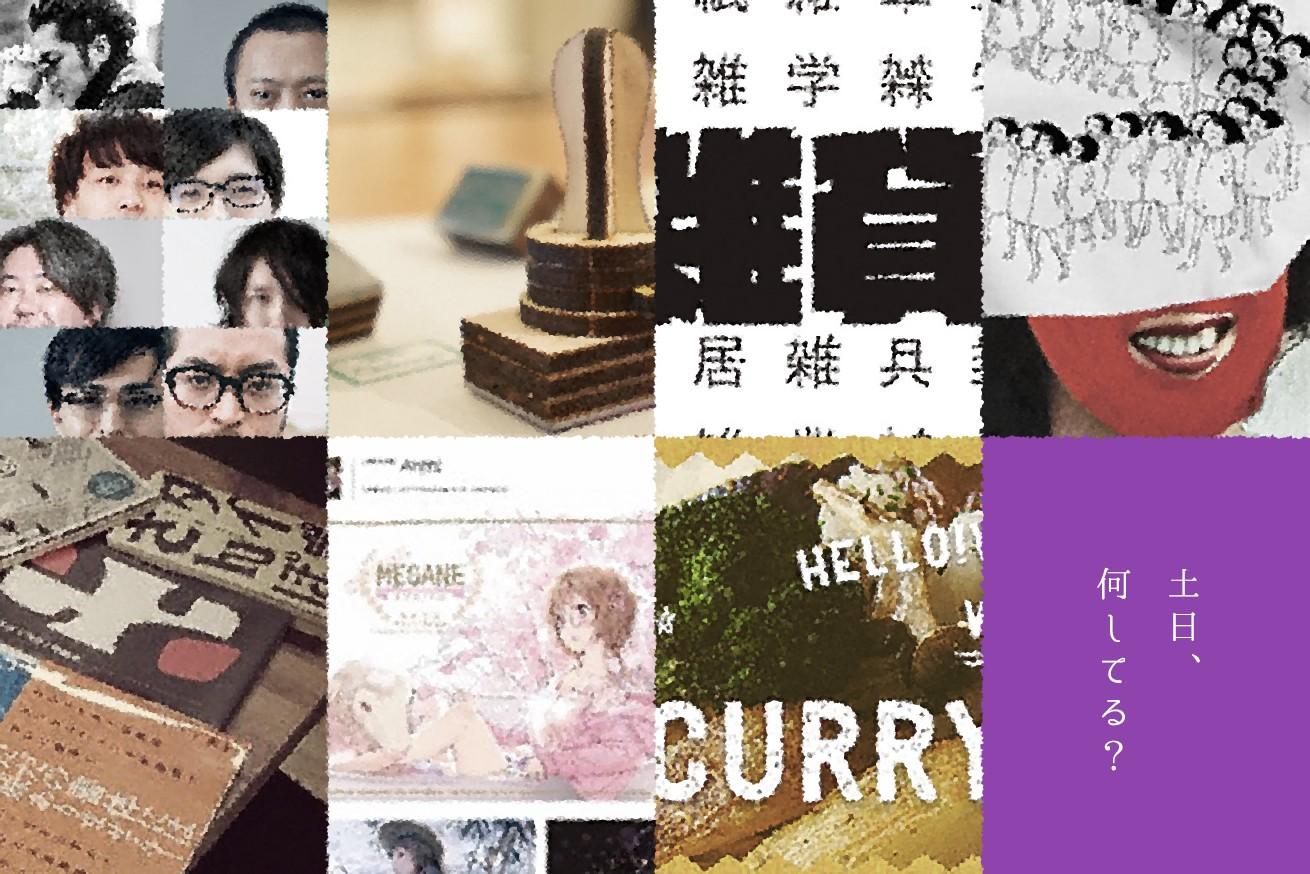 【2月26日(金)〜28(日)開催】新しい刺激と学び!オススメのデザインイベントを集めてみました