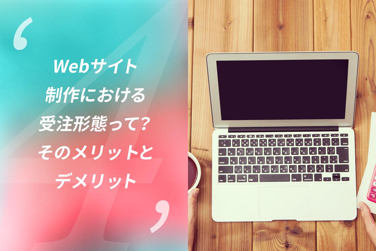 Webサイト制作における受注形態って?そのメリットとデメリット