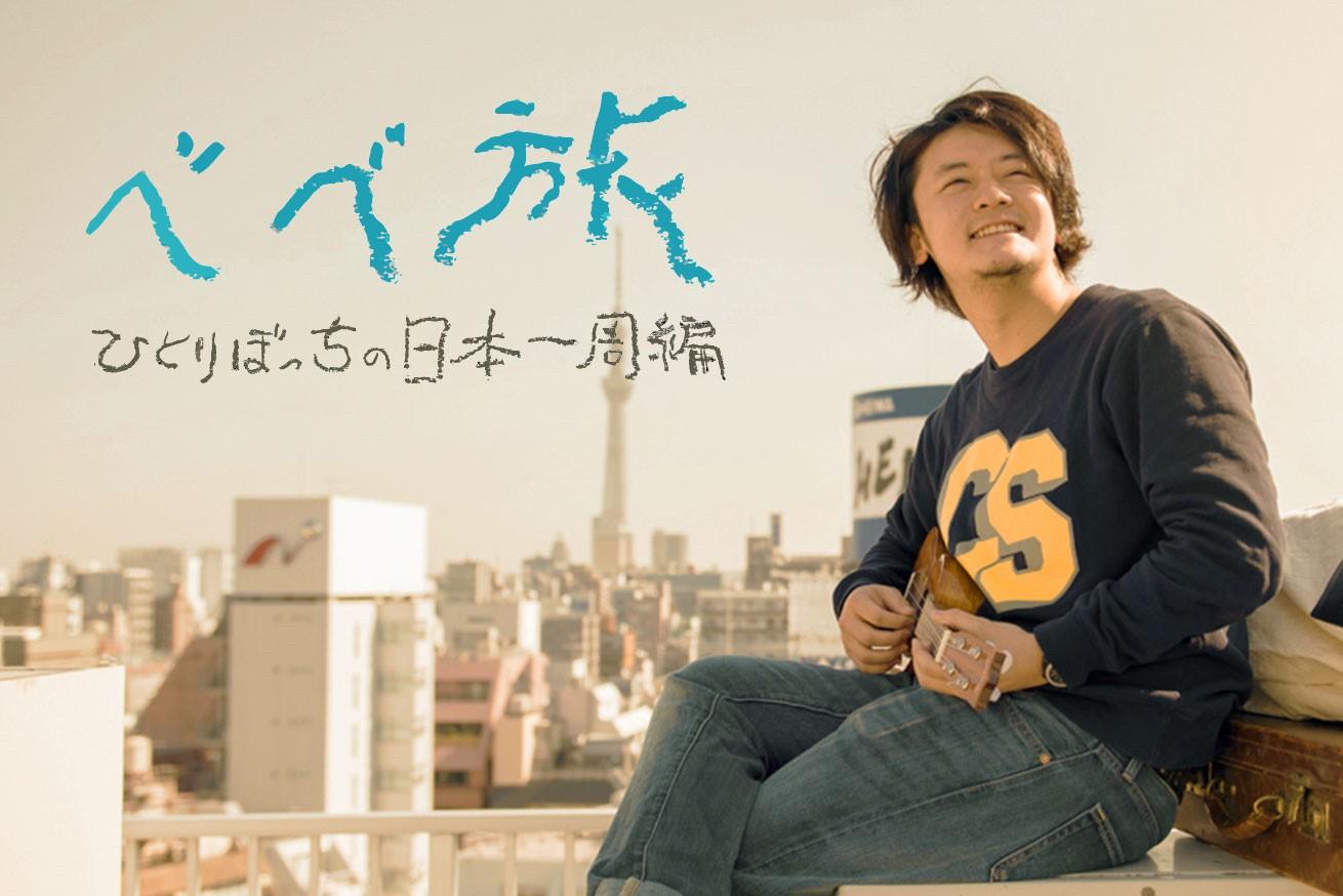 244263「Life is Good」な生き方を探して。べべ旅〜ひとりぼっちの日本編〜 スタート!のアイキャッチ