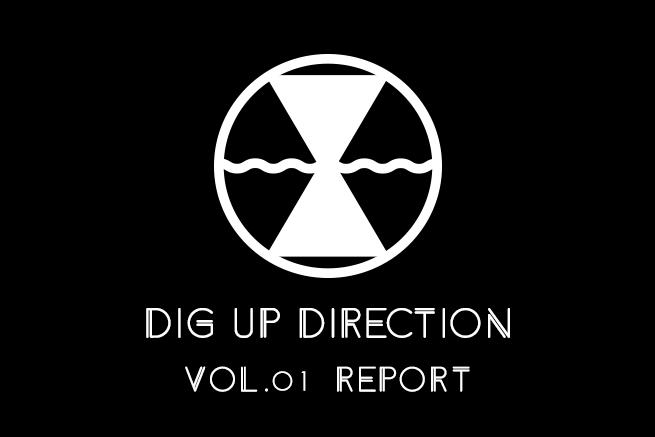 """""""ディレクター""""を掘り下げて考えるイベント【Dig Up Direction】vol.01開催しましたレポート"""