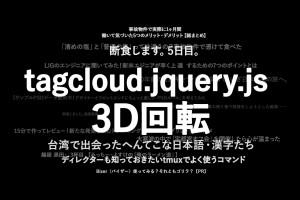 tagcloud.jquery.jsでLIGブログの記事を取得して3D回転させてみた