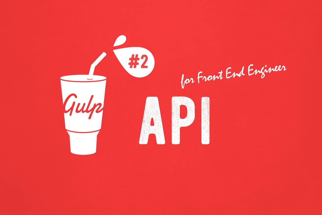 gulp.jsのAPIについて知ろう!【図解付き】