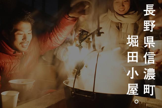 【堀田小屋】氷点下10度!日本一狭い家で鍋パーティーを開催してみた