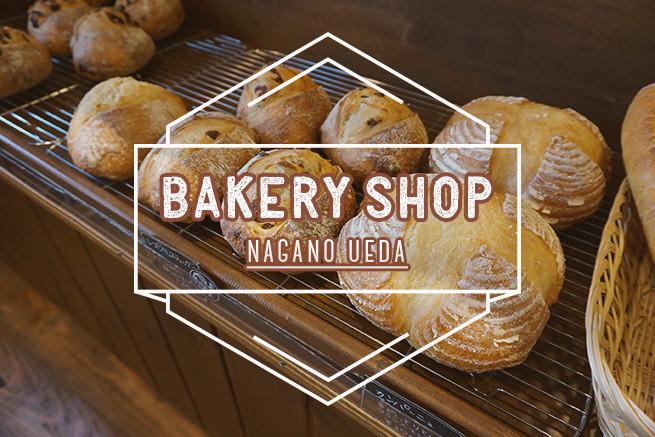 わざわざ訪れたい!長野県上田市周辺のこだわりのパン屋さん7選