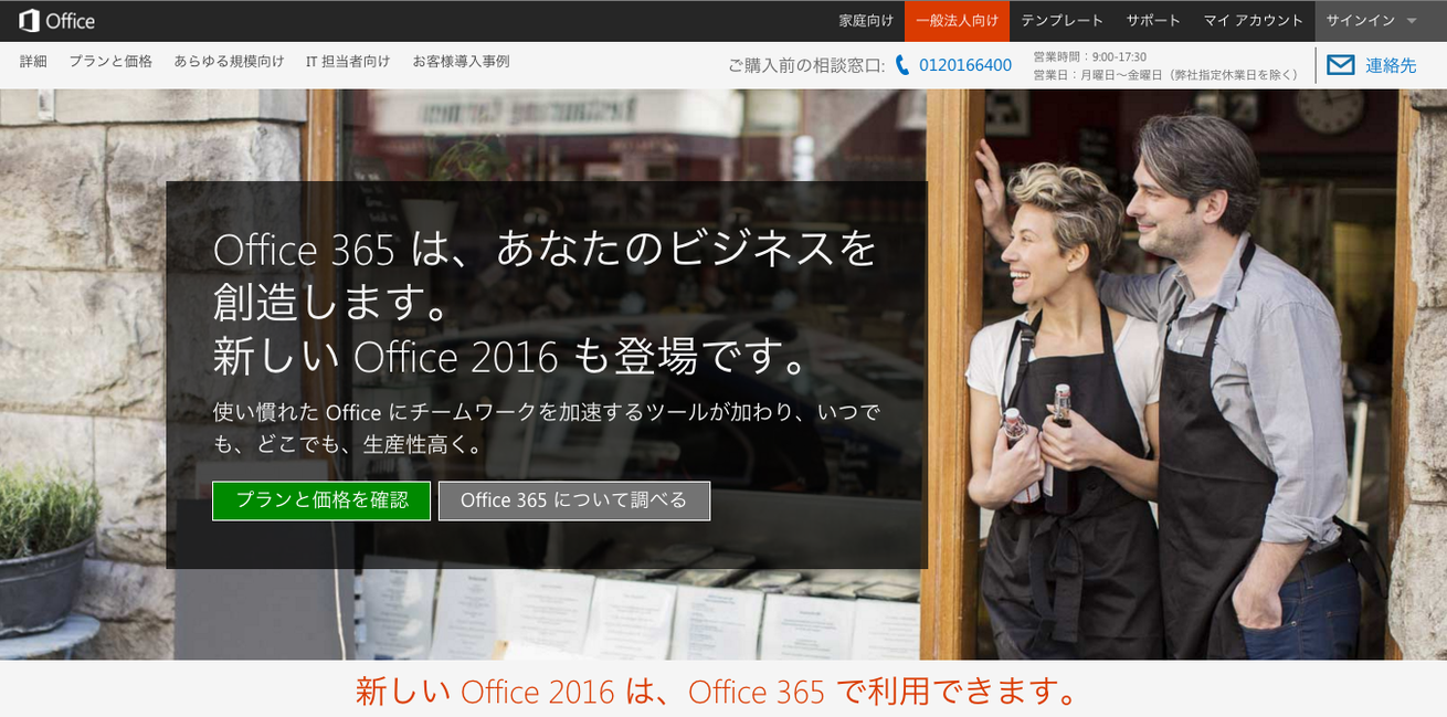 office 365 bisiness